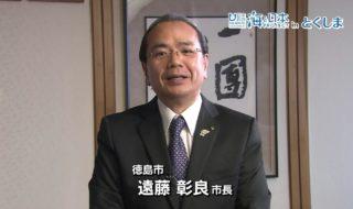 徳島市長②