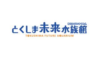 とくしま未来水族館ロゴ